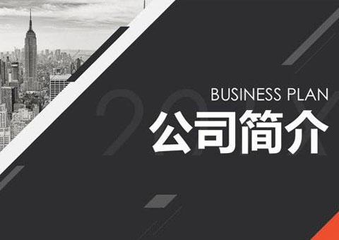無錫高新科技創業發展有限公司公司簡介